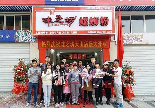柳州味之坊